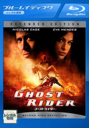 【Blu-ray】ゴーストライダー エクステンデッド版