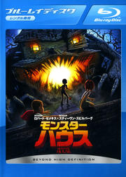 【Blu-ray】モンスター・ハウス