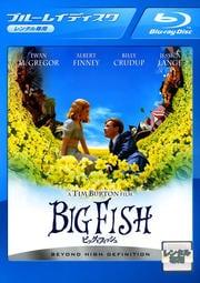 【Blu-ray】ビッグ・フィッシュ