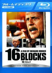 【Blu-ray】16ブロック