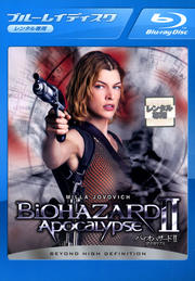 【Blu-ray】バイオハザードII アポカリプス