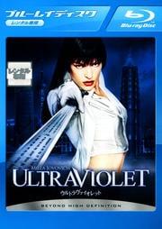 【Blu-ray】ウルトラヴァイオレット エクステンデッド版