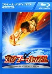 【Blu-ray】カンフーハッスル