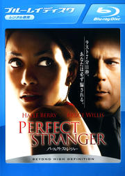 【Blu-ray】パーフェクト・ストレンジャー