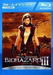 【Blu-ray】バイオハザードIII