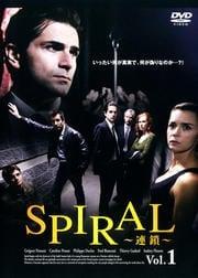 SPIRAL 〜連鎖〜 Vol.1