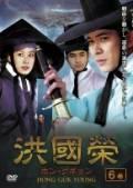 洪國榮 ホン・グギョン 10巻