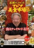 蔡瀾(チャイラン)の アジア美食市場 第6集