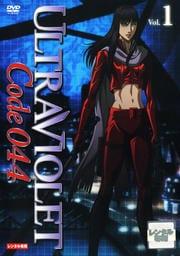 ウルトラヴァイオレット コード044 Vol.1