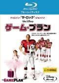【Blu-ray】ゲーム・プラン
