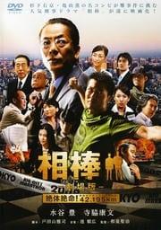 相棒 −劇場版− 絶体絶命!42.195km 東京ビッグシティマラソン