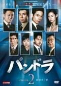 連続ドラマW パンドラ VOL.2