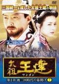 太祖王建(ワンゴン) 第1章 後三国時代の幕開け 7