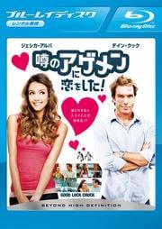 【Blu-ray】噂のアゲメンに恋をした!