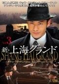 新・上海グランド Vol.3