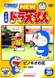 NEW TV版 ドラえもん VOL.29
