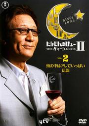 たかじんnoばぁ〜 THE ガォー!LEGENDII Vol.2