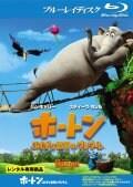 【Blu-ray】ホートン ふしぎな世界のダレダーレ