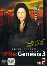 Re:Genesis 3 VOL.2
