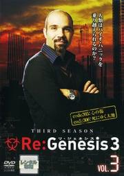 Re:Genesis 3 VOL.3
