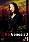 Re:Genesis 3 VOL.4