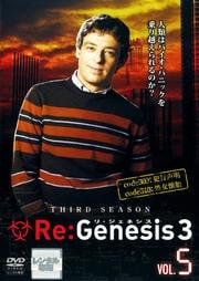 Re:Genesis 3 VOL.5