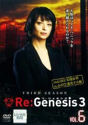 Re:Genesis 3 VOL.6