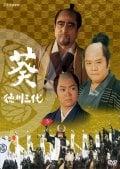 NHK大河ドラマ 葵 徳川三代 完全版 Disc.1