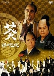 NHK大河ドラマ 葵 徳川三代 完全版 Disc.2
