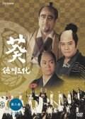 NHK大河ドラマ 葵 徳川三代 完全版 Disc.3