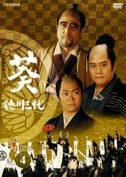 NHK大河ドラマ 葵 徳川三代 完全版 Disc.4
