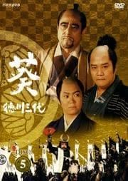 NHK大河ドラマ 葵 徳川三代 完全版 Disc.5