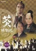 NHK大河ドラマ 葵 徳川三代 完全版 Disc.6