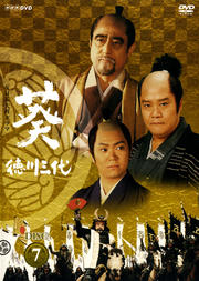 NHK大河ドラマ 葵 徳川三代 完全版 Disc.7