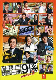 警視庁捜査一課9係 season2 1