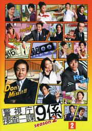 警視庁捜査一課9係 season2 2
