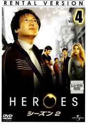 HEROES ヒーローズ シーズン2 Vol.4