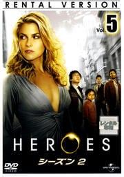 HEROES ヒーローズ シーズン2 Vol.5