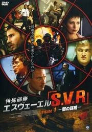 特殊部隊エスヴェーエル「S.V.R」 EPISODE 1 -闇の謀略-