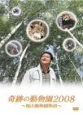 奇跡の動物園2008 〜旭山動物園物語〜
