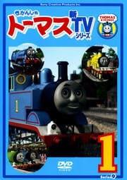 きかんしゃトーマス 新TVシリーズ シリーズ9 1