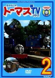 きかんしゃトーマス 新TVシリーズ シリーズ9 2