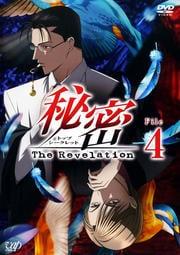 秘密 トップ・シークレット -The Revelation- File 4