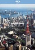 【Blu-ray】virtual trip 空撮 東京絶景 TOKYO DAYLIGHT FROM THE AIR