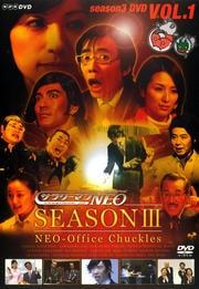 サラリーマンNEO Season3 Vol.1