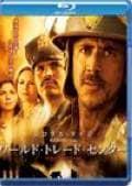 【Blu-ray】ワールド・トレード・センター
