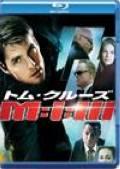 【Blu-ray】ミッション:インポッシブル