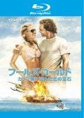 【Blu-ray】フールズ・ゴールド カリブ海に沈んだ恋の宝石