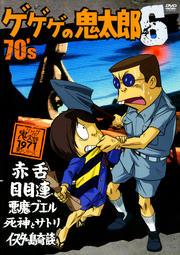 ゲゲゲの鬼太郎 70's 6
