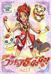 Yes!プリキュア5GoGo! Vol.5